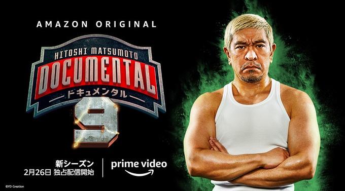 Retina               hitoshi matsumoto presents               9